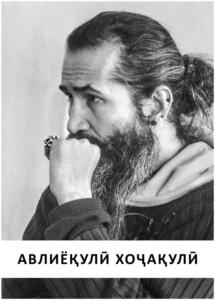 Авлиёқулӣ-хоҷақулӣ