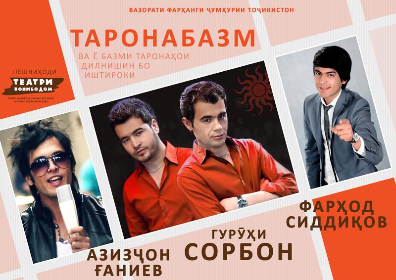 Таронабазми-Театр