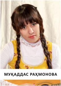 муқаддас-раҳмонова