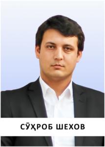 сӯҳроб-шехов