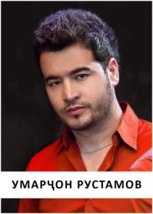 умарҷон Рустамов